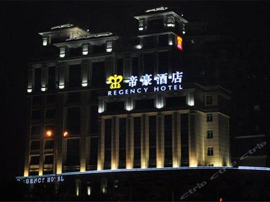 广州帝豪酒店