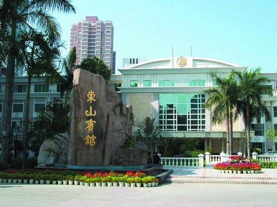 广州东山宾馆